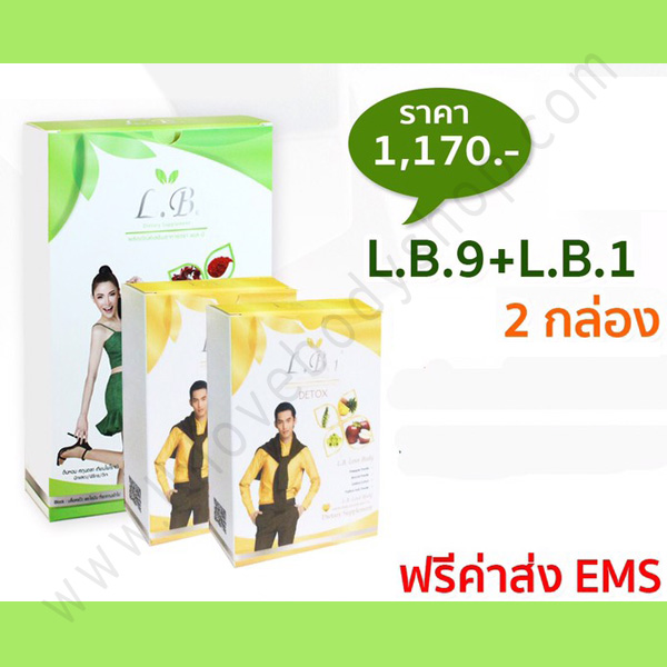 LB9+LB1 Package -แอลบีต้นหอม แพ็คเกจคู่ 1+2 Combo
