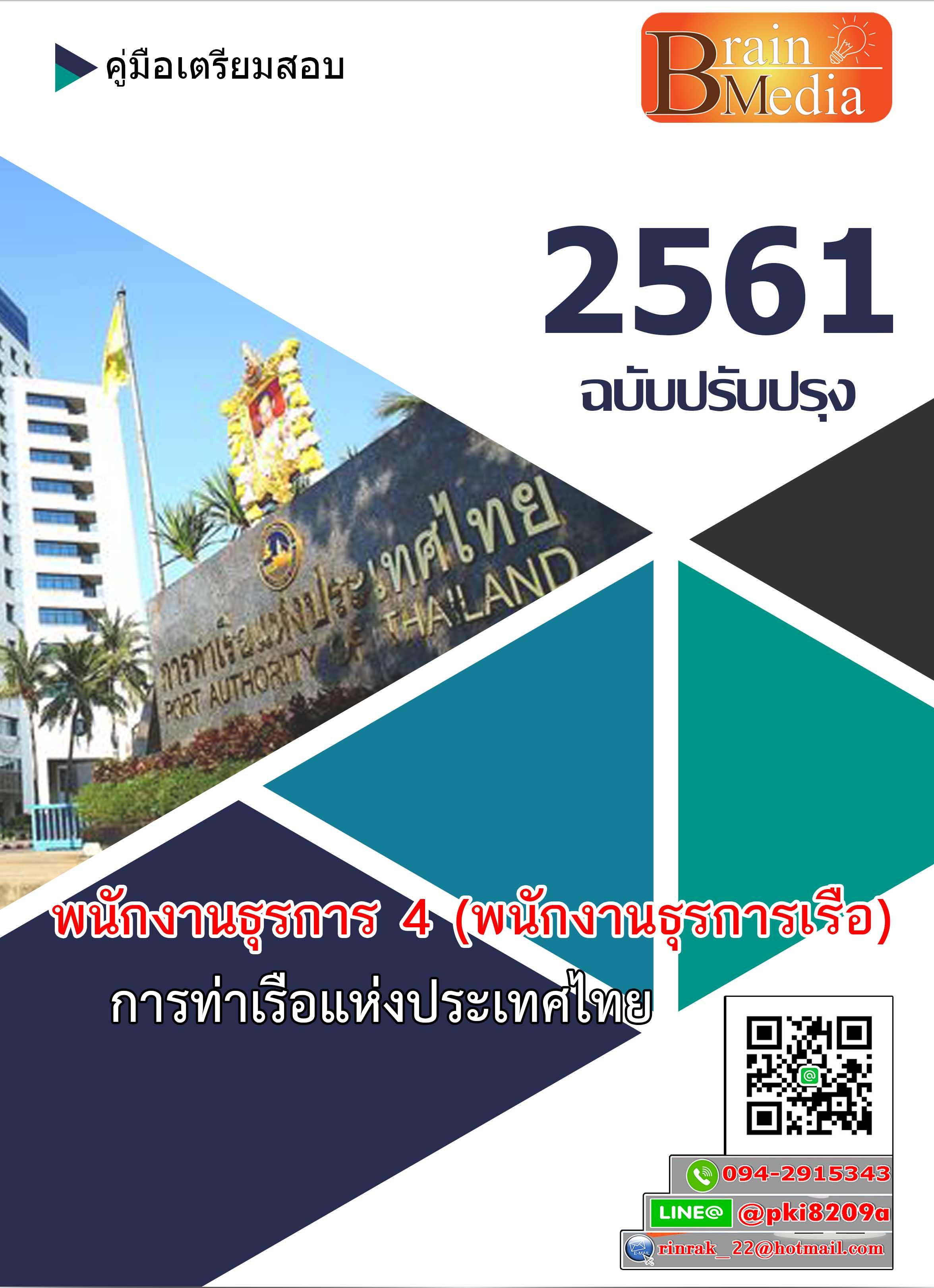 แนวข้อสอบ พนักงานธุรการ 4 (พนักงานธุรการเรือ) การท่าเรือแห่งประเทศไทย
