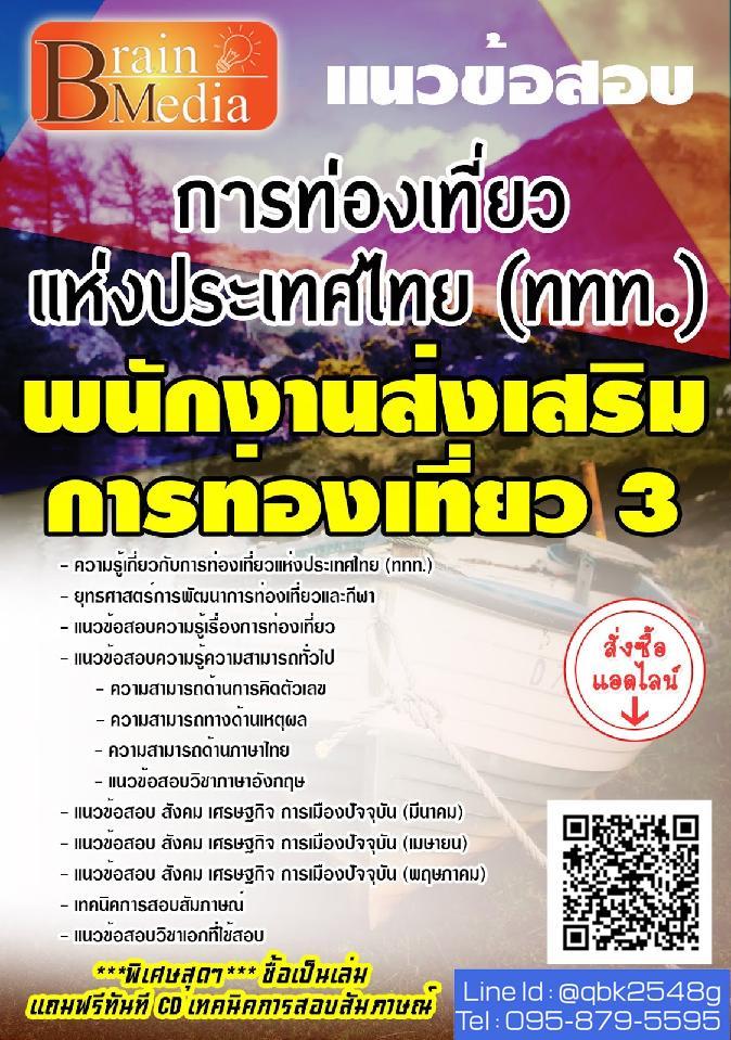 สรุปแนวข้อสอบ พนักงานส่งเสริมการท่องเที่ยว3 การท่องเที่ยวแห่งประเทศไทย(ททท.) พร้อมเฉลย