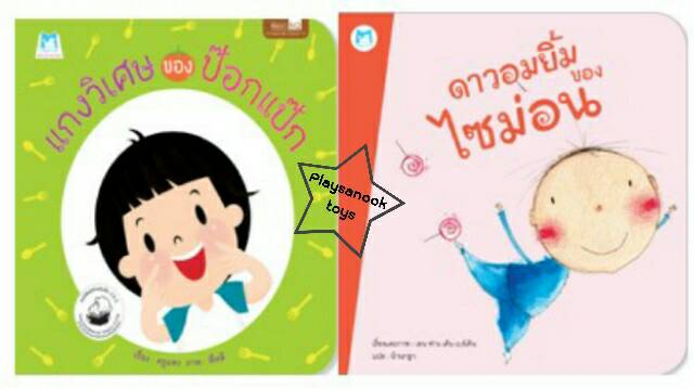 PBP-120 หนังสือคัดสรรจากโครงการนิทานเพื่อนรักส่งเสริมสุขอนามัย(ปกอ่อน) 2 เล่ม