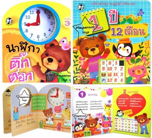 PBP-153 หนังสือหมีน้อยเรียนรู้พาหนูรู้จักนาฬิกาติ๊กต่อกและรู้จักเดือนในรอบปี ( บอร์ดบุ๊ค)