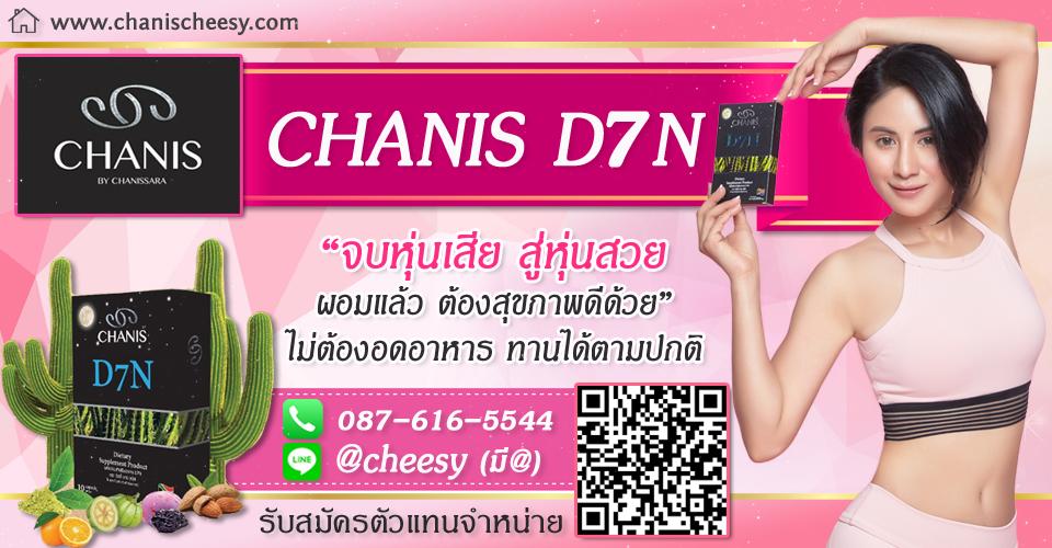 Chanis D7N