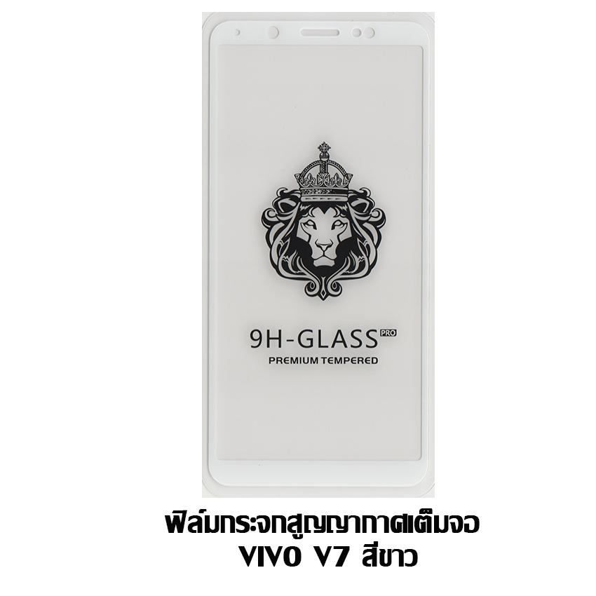 ฟิล์มกระจกสูญญากาศ 4D เต็มจอ VIVO V7 สีขาว