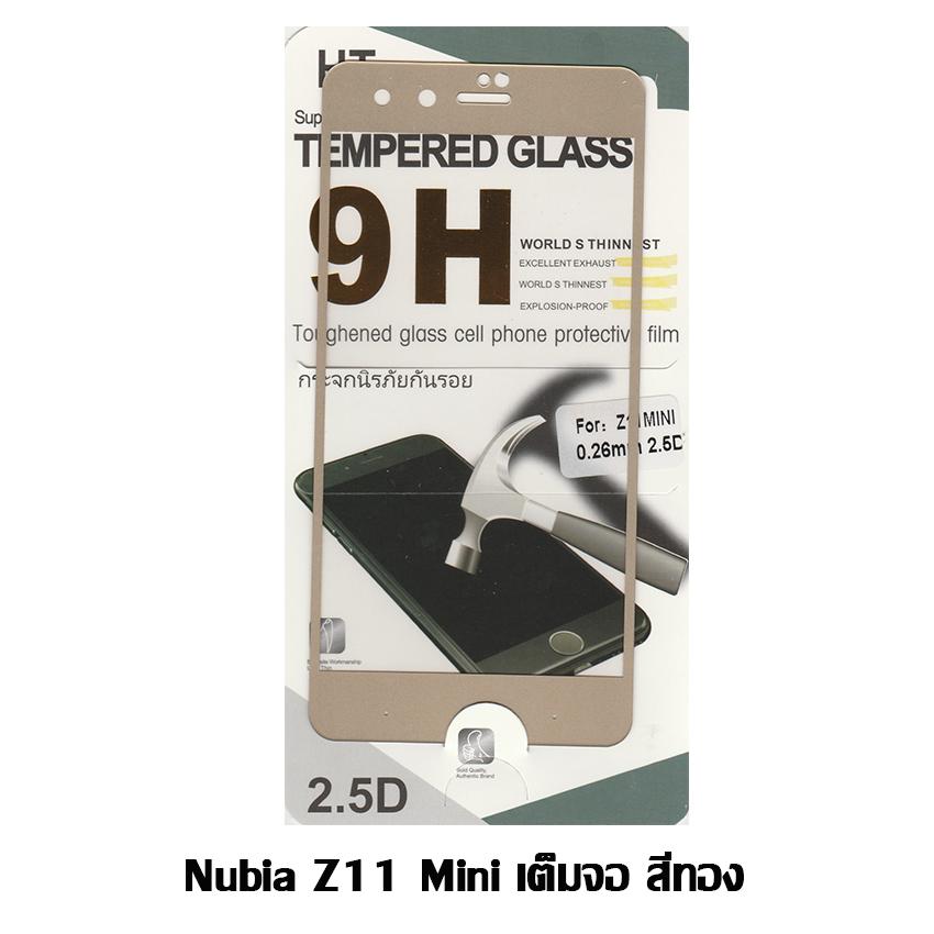 ฟิล์มกระจก ZTE Nubia Z11 mini สีทอง