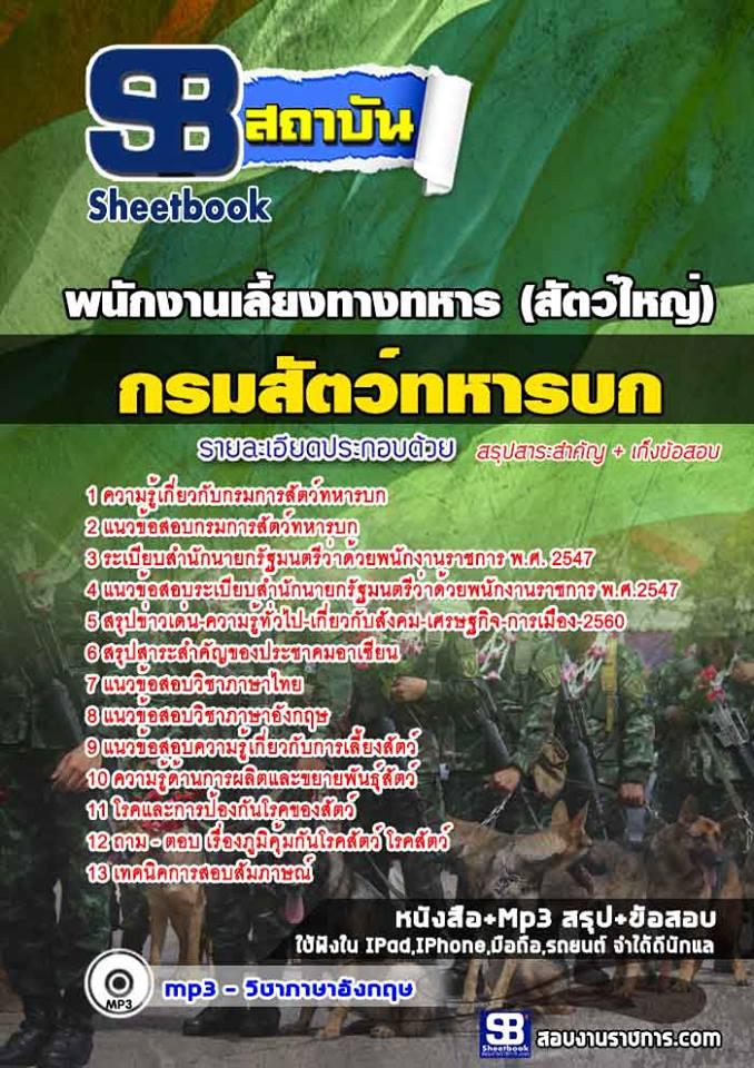 #สรุป# แนวข้อสอบพนักงานเลี้ยงทางทหาร (สัตว์ใหญ่) กรมการสัตว์ทหารบก