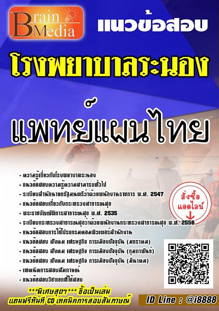โหลดแนวข้อสอบ แพทย์แผนไทย โรงพยาบาลระนอง