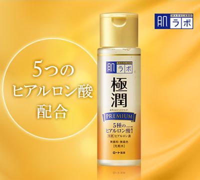 ห ม ด ค่ะ Hada Labo Premium Lotion รีวิว 170ml.(ทำในญี่ปุ่น) ฮาดะ ลาโบะ โลชั่น สีทอง สูตรพรีเมี่ยม ฟื้นฟูผิวเสีย ผิวโทรม มี Hyaluronic ถึง 5 ชนิด