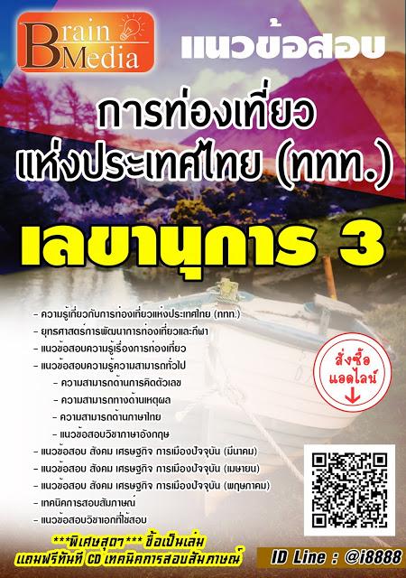 โหลดแนวข้อสอบ เลขานุการ 3 การท่องเที่ยวแห่งประเทศไทย (ททท.)