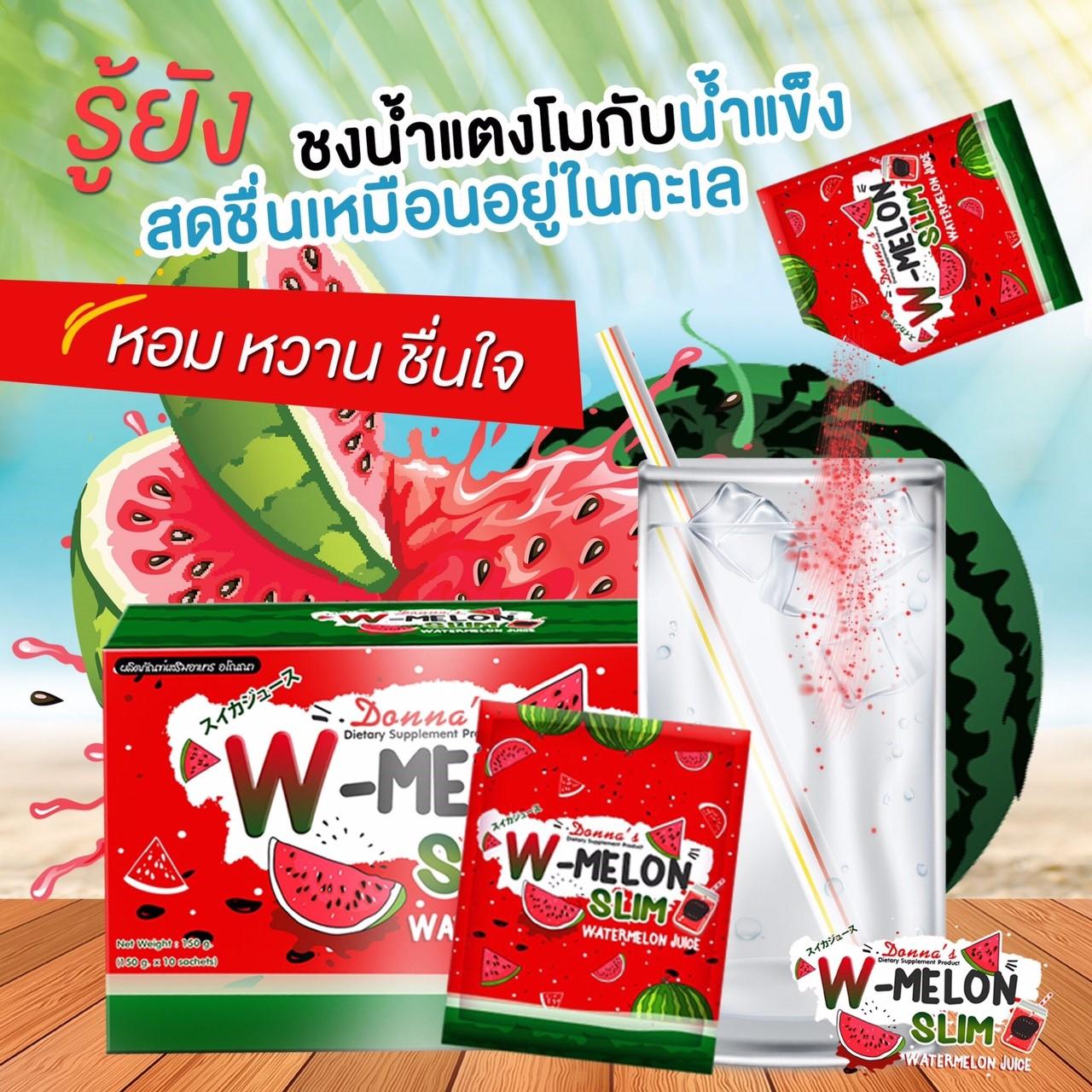 W-Melon Slim น้ำแตงโม ผอม ขาว เจ้าแรกในไทย