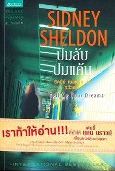 ปมลับปมแค้น (Tell Me Your Dreams) / ซิดนีย์ เชลดอน (Sidney Sheldon) ฉวีวงศ์