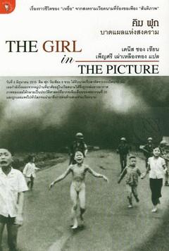 คิม ฟุก บาดแผลแห่งสงคราม The Girl in the Picture / เดนีส ชอง (เขียน); เพ็ญศรี เผ่าเหลืองทอง(แปล) (มือสอง)