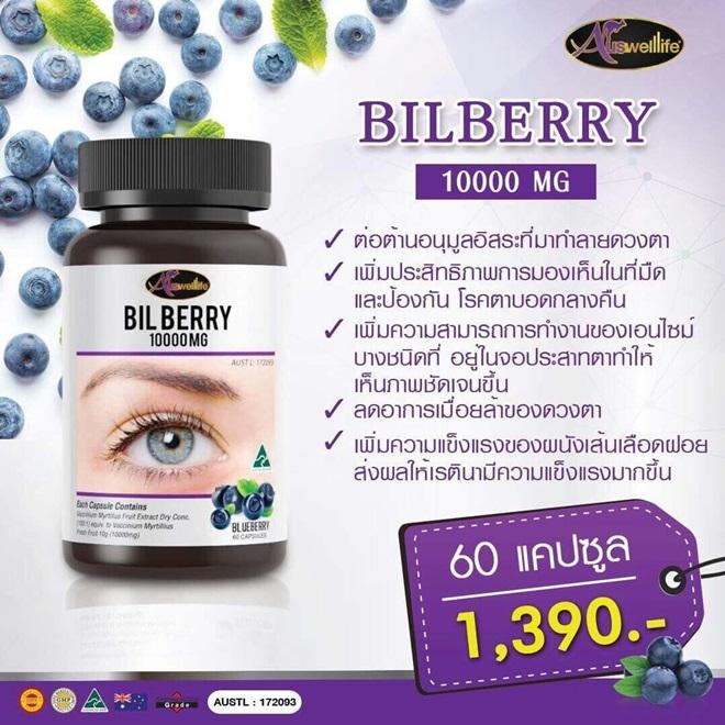 Auswelllife Bilberry บำรุงสายตา