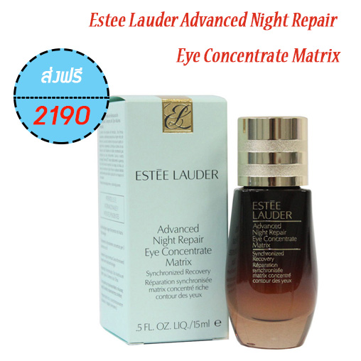 ส่งฟรี Estee Lauder Advanced Night Repair Eye Concentrate Matrix 15ml