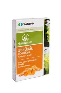 SAND-M ช่อเขียวมะกอก ยาแคปซูลขมิ้นชัน บรรจุ 10 แคปซูล