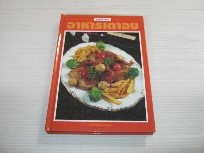 อาหารเตาอบ โดย กองบรรณาธิการสำนักพิมพ์แสงแดด