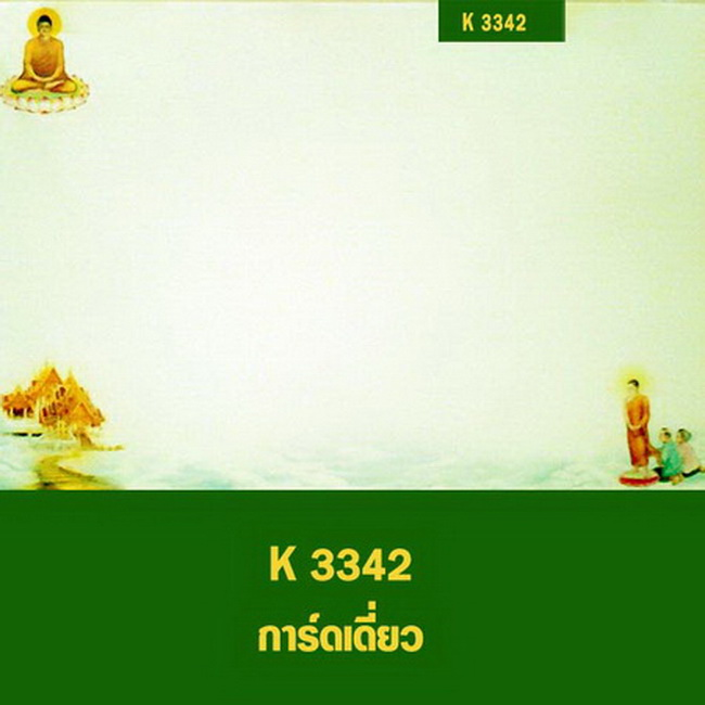 K 3342