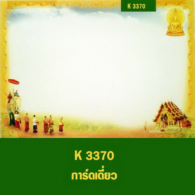 K 3370