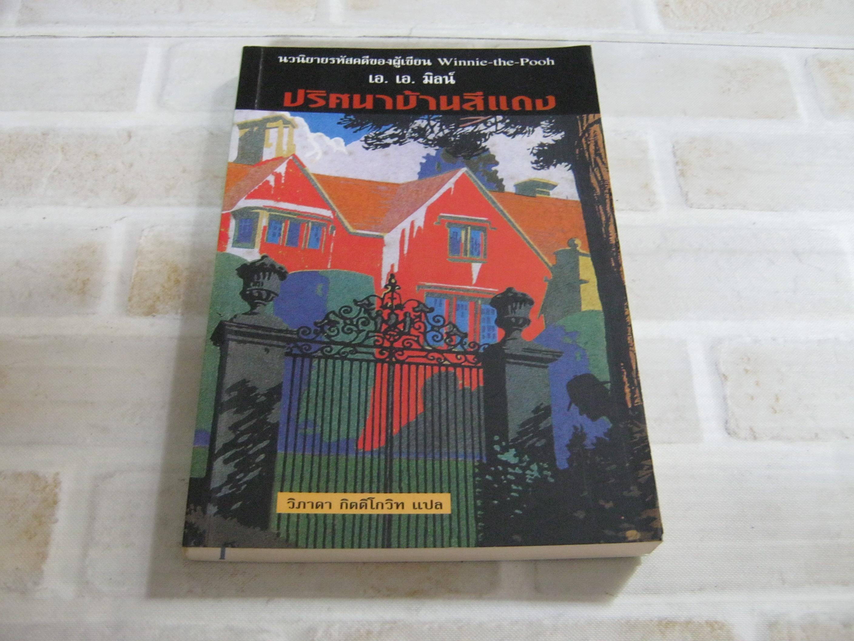 ปริศนาบ้านสีแดง เอ. เอ. มิลน์ เขียน วิภาดา กิตติโกวิท แปล