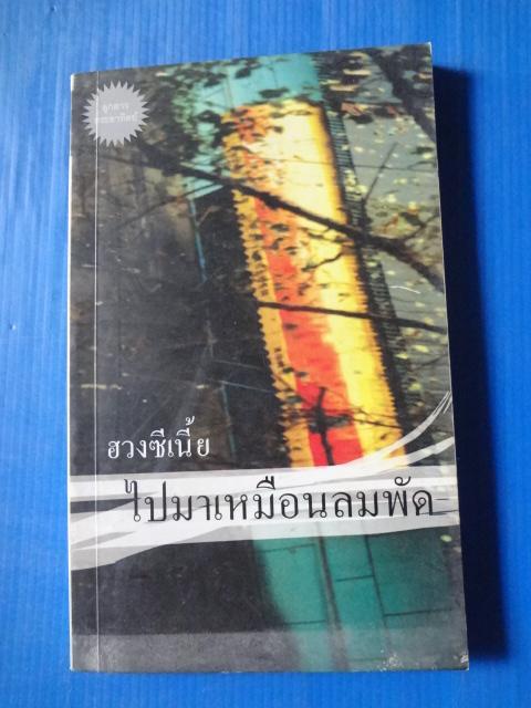 ไปมาเหมือนลมพัด ฮวงซีเนี้ย พิมพ์ครั้แรก พ.ค. 2546