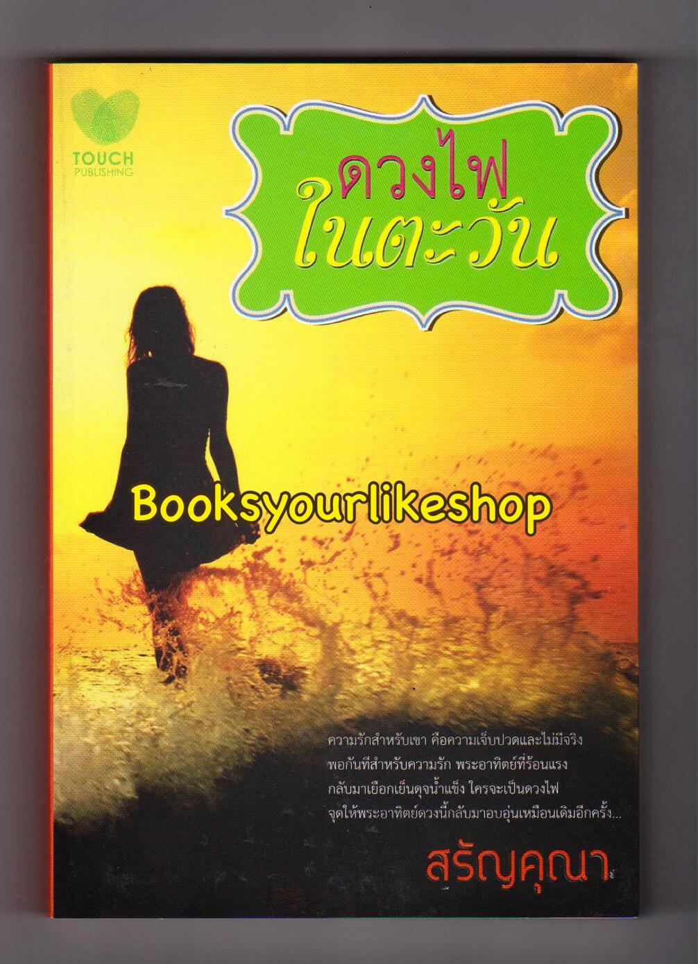 ดวงไฟในตะวัน / สรัญคุณา / สนพ. Touch Publications หนังสือใหม่