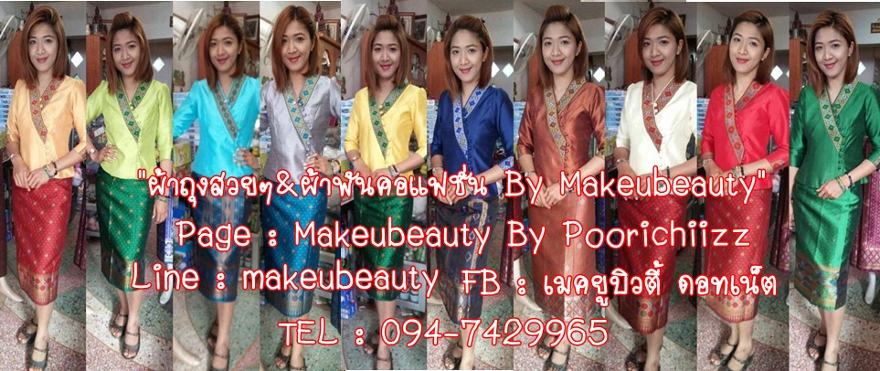 Make U Beauty Shop