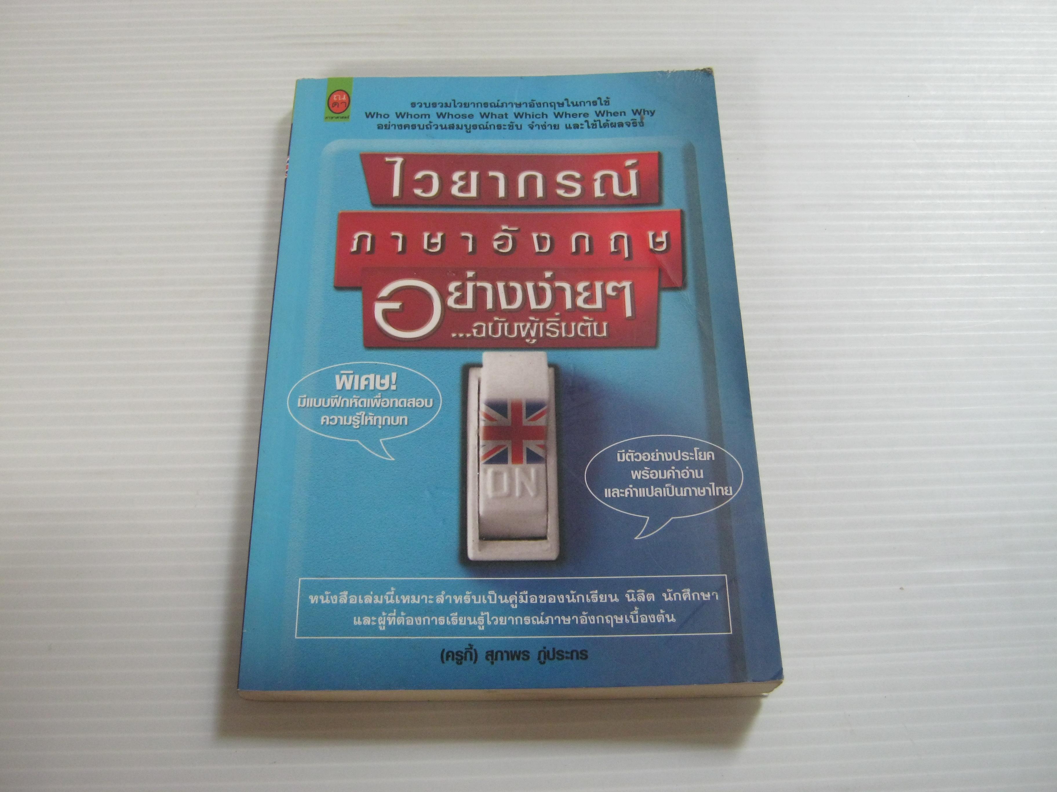 ไวยากรณ์ภาษาอังกฤษอย่างง่าย ๆ ...ฉบับผู้เริ่มต้น โดย ครูกี้ สุภาพร ภู่ประกร