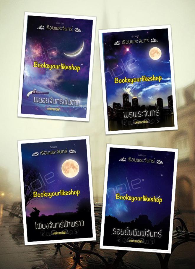 ซีรีย์ชุด เรือนพระจันทร์ 4 เล่ม / Veerandah หนังสือใหม่ทำมือ ***สนุก โรแมนติก น่ารัก ***