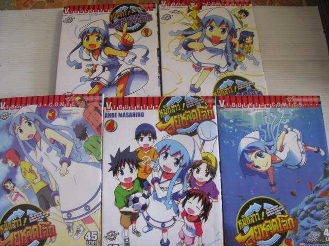 หมึกสาว ! ลุยหลุดโลก 5 เล่มจบชุด Anbe Masahiro เขียน