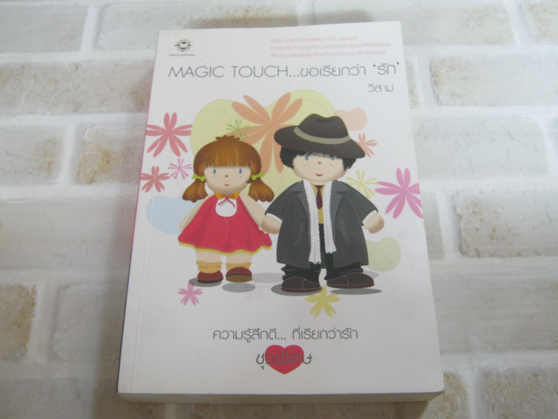 """Magic Touch...ขอเรียกว่า """"รัก"""" พิมพ์ครั้งที่ 2 วีสาม เขียน"""