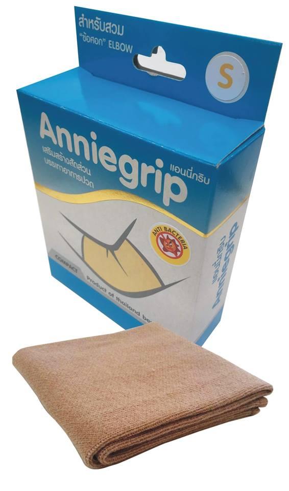 Anniegrip สำหรับสวมข้อศอก ELBOW size S - ผ้าซัพพอร์ทรูปแบบใหม่ เนื้อผ้ายืดได้ 4 ทิศทาง ชุบซิงค์ออกไซร์นาโน ป้องกันแสงยูวี และกลิ่นอับชื้น เสริมสร้างสัดส่วน บรรเทาอาการปวด