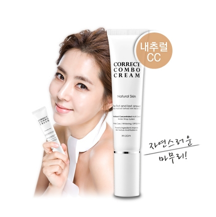 Correct Combo Cream 35ml. (Natural Skin) ราคาไม่รวมค่าส่ง หลอดละ 885 บาท (จากราคาเต็ม 924 บาท)