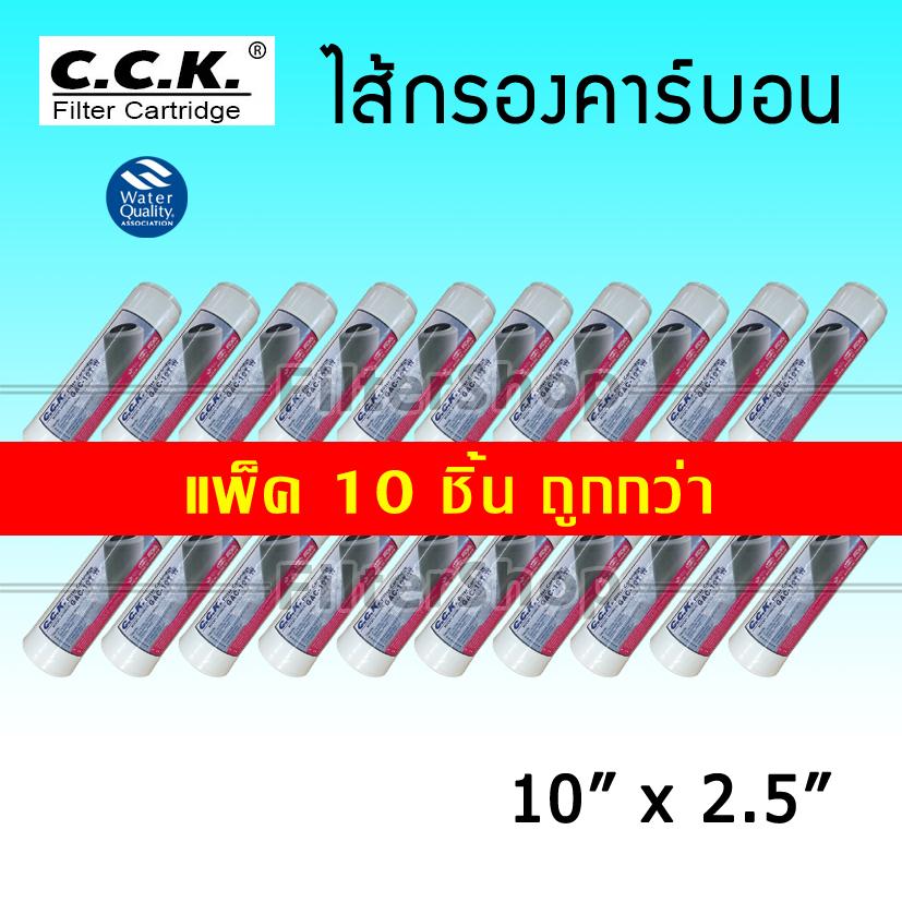ไส้กรอง Carbon GAC 10 นิ้ว x 2.5 นิ้ว C.C.K แพ็ค 10 ชิ้น