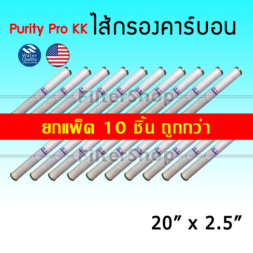 ไส้กรอง Carbon 20 นิ้ว x 2.5 นิ้ว Purit Pro KK แพ็ค 10 ชิ้น