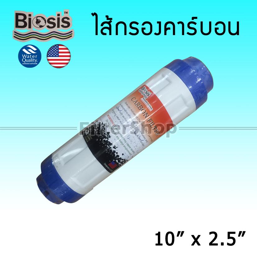 ไส้กรอง Carbon 10 นิ้ว x 2.5 นิ้ว GAC BIOSIS UDF Treatton