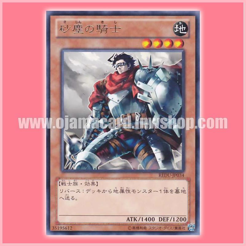 REDU-JP034 : Dust Knight (Rare)