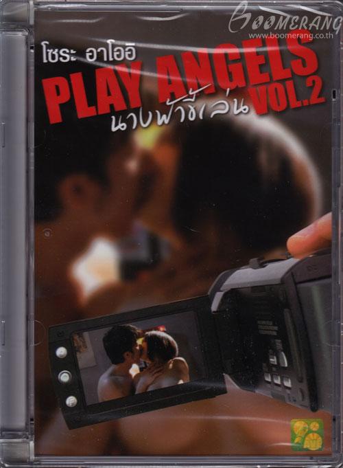 Play Angeles Vol.2 : นางฟ้าขี้เล่น 2