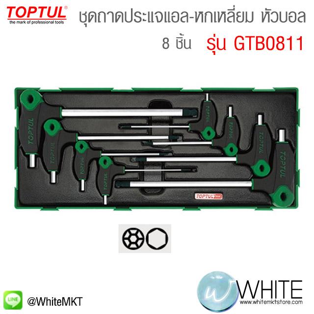 ชุดถาดประแจแอล-หกเหลี่ยม หัวบอล 8 ชิ้น รุ่น GTB0811 ยี่ห้อ TOPTUL จากประเทศไต้หวัน