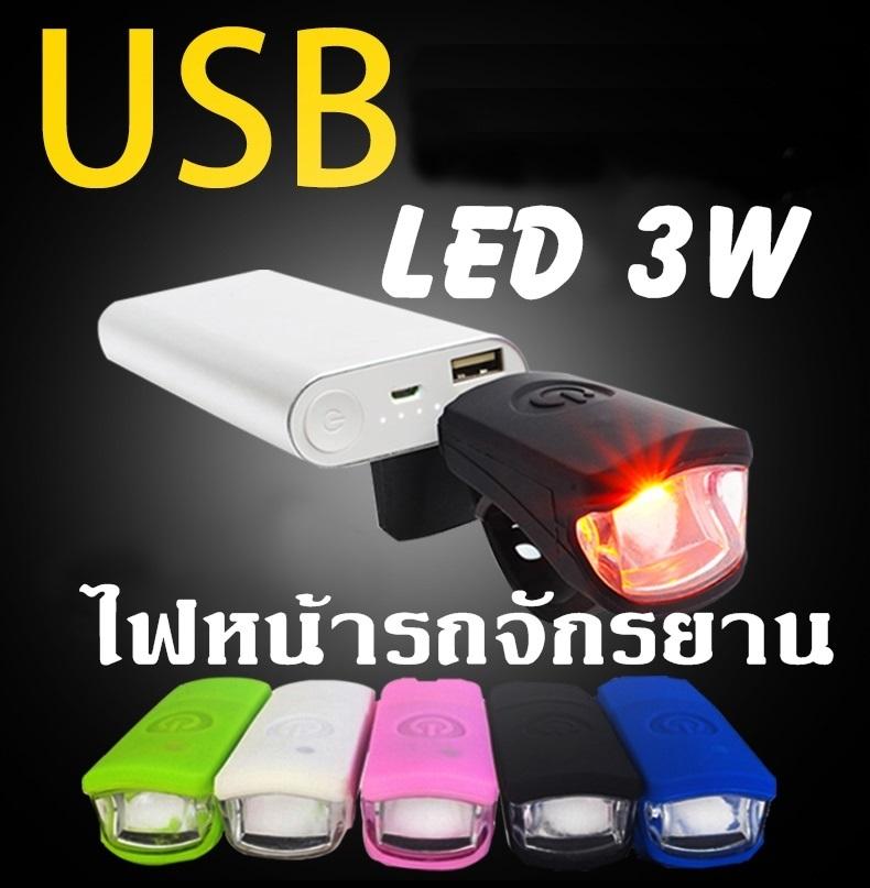 (361-002)ไฟหน้ารถสำหรับติดจักรยานแบบชาร์จไฟ USB LED 3W