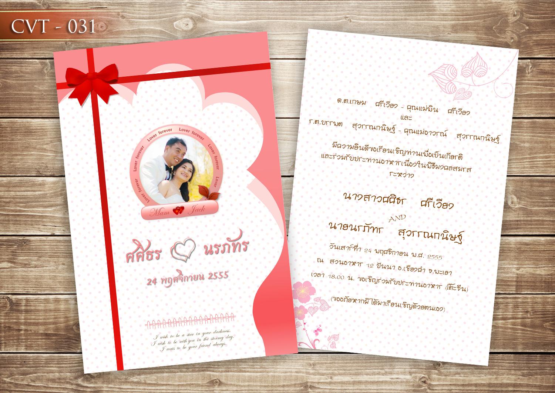 การ์ดแต่งงาน CVT-031