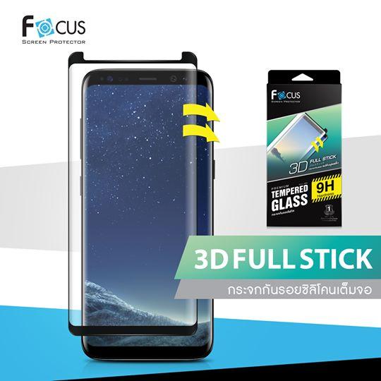 Samsung S8 - FOCUS 3D Full Stick กระจกกันรอย ลงโค้งฟูลสติ๊ก แท้
