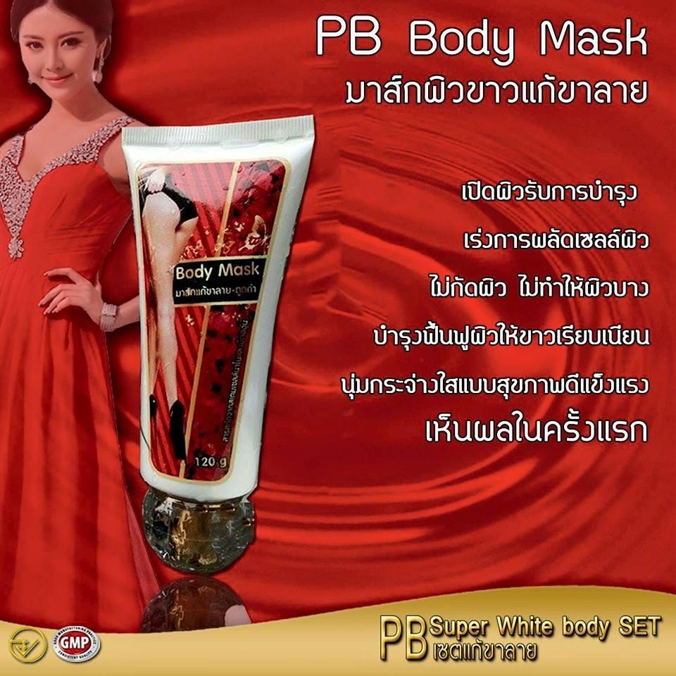Princess Body Mask (ครีมมาร์คผิวกาย สูตรใหม่)