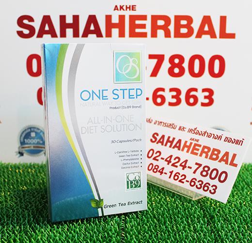 CoB9 One Step ลดน้ำหนัก SALE 60-80% ฟรีของแถมทุกรายการ