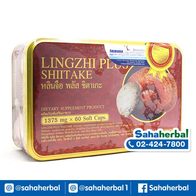 Lingzhi Plus Shiitake หลินจือ พลัส ชิตาเกะ เห็ดหลินจือแดงสกัด SALE 60-80% ฟรีของแถมทุกรายการ