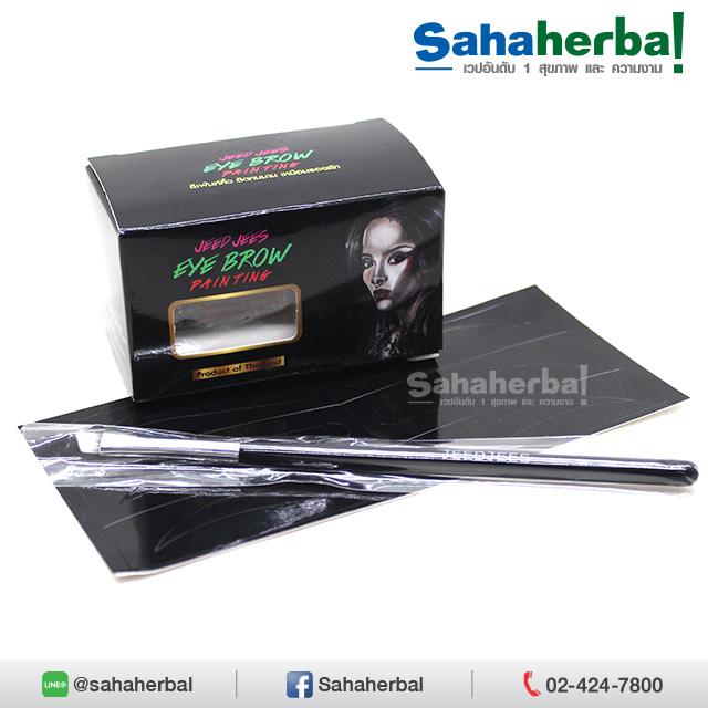 Jeedjees Eyebrow Painting สีเพ้นท์คิ้ว จี๊ดจี๊ด SALE 60-80% ฟรีของแถมทุกรายการ