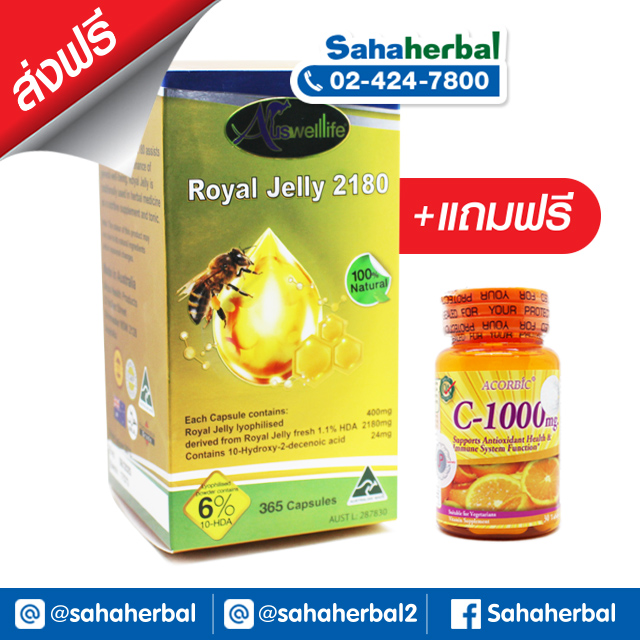 AuswellLife Royal Jelly 2180 mg ออสเวลไลฟ์ นมผึ้งเกรดพรีเมี่ยม SALE 60-80% ฟรีของแถมทุกรายการ