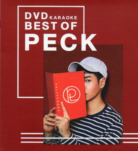 DVD Karaoke,เป็ก ผลิตโชค ชุด Best of Peck