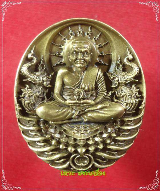 หลวงพ่อทวด รุ่น อภิเมตตา มหาโพธิสัตว์ เนื้อทองระฆัง พิมพ์ใหญ่ แบบที่ 1 ร่ำรวย รุ่งเรือง หมายเลข ๓๑๐๑