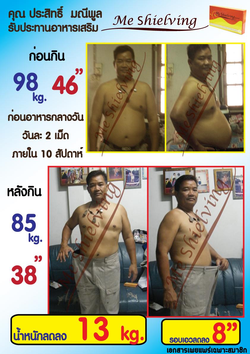 วิธีลดน้ำหนัก,อาหารเสริมลดน้ำหนักมีชิลวิ่ง