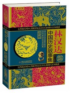 ประวัติศาสตร์จีน (ฉบับสะสม) 林汉达中国历史故事集(珍藏版)