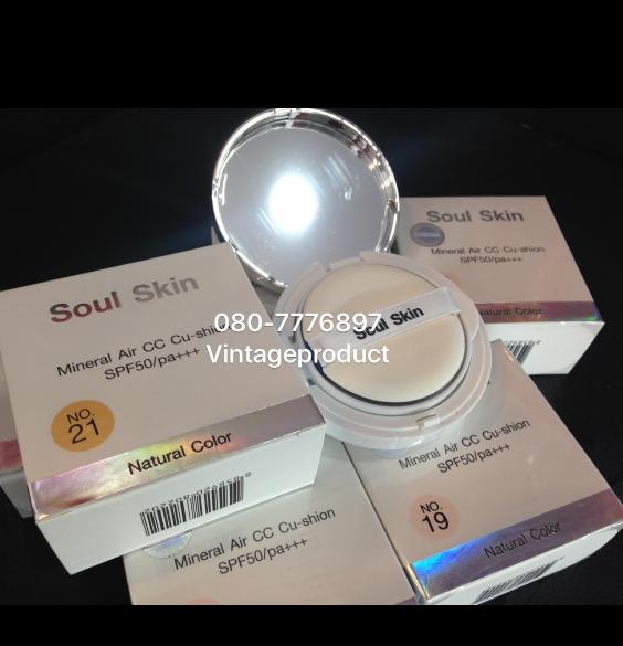 แป้งโซลสกิน Soul Skin CC Cushion 550 บาท